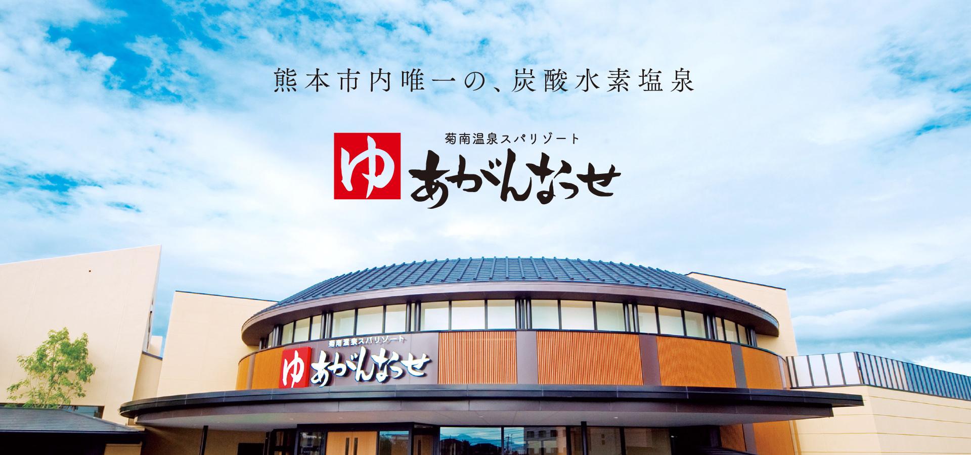 熊本市内唯一の、炭酸水素塩泉「あがんなっせ」
